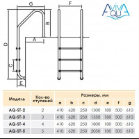 Лестница Aquaviva Standard ST-215 (2 ступ.)