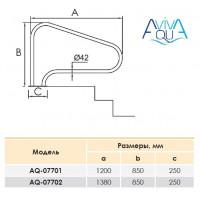 Р-образный поручень AquaViva 7701 (122 см)