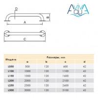 Поручень для бассейна Aquaviva AQ-L-3000 (300 см)