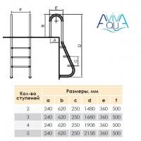 Лестница Aquaviva MUS-215 (2 ступ.) для облегченного спуска