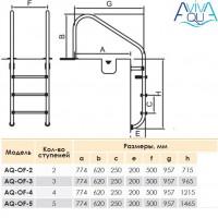 Лестница Aquaviva Overflow-415 (4 ступ.)